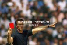乐视出局后,2018年谁将第一个吃红牌?