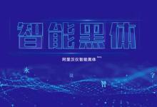 阿里巴巴创全球首个AI中文字库