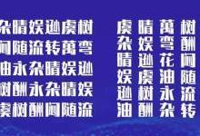 阿里全球首个AI中文字库背后的黑科技
