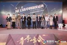 微视酷荣获VR教育行业最佳创新公司奖