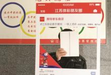 又一幸运儿骑摩拜中奖 领走江苏体彩送出的iPad