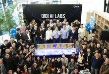 滴滴宣布成立人工智能实验室AI Labs