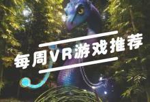 VR游戏推荐:神奇动物你到底在哪里?