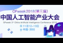 11月12日第三届人工智能大会即将开幕