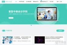 丁香园携爱医打造远程医疗国际会诊平台