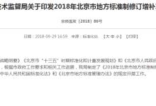北京地方标准《用户侧储能系统建设运行规范》获批立项
