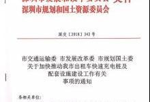 深圳三部门发文加快快速充电桩建设步伐