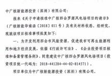 中广核肇庆四会罗源风电项目获核准