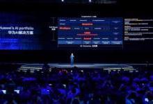 华为AI芯片:全场景覆盖 人工智能改变生活