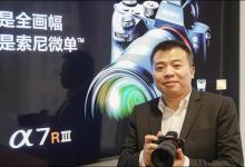 引领全画幅微单下一个十年 专访索尼中国高层