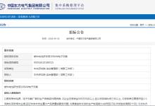 """东方电气招标""""燃料电池研发用100kw电子负载"""""""