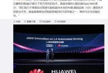 华为正式宣布与奥迪合作智能网联车