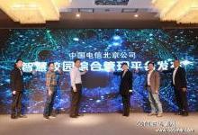 中国电信北京公司推出智慧校园综合管理平台