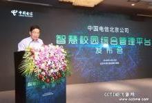 电信北京公司推出智慧校园综合管理平台