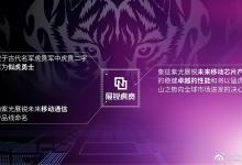 紫光:紧握移动芯片和5G的突围机会