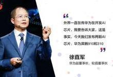华为AI的世界观、价值观和方法论