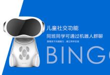 宾果智能闵海波:做真正符合需求的机器人