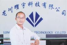 """面板厂商龙川耀宇:突破显示技术""""新蓝海"""""""