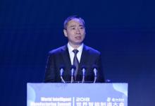 2018世界智能制造大会在南京开幕