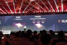 赛灵思发布7nm AI专用处理器