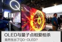 OLED、量子点、QD-OLED是什么?