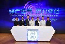 英特尔第九代智能酷睿处理器登陆中国