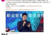 中国移动咪咕公司和CBA签署合作协议