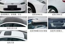 吉利全新纯电动车型GE11申报信息曝光