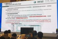 国家电网解析青海9日100%清洁电力实践