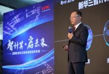 新华三发布十款服务器新品 实现数字化转型