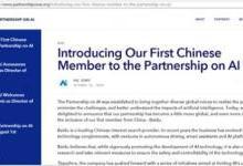 百度代表中国争得全球AI话语权