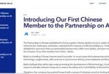 百度成为PAI首个中国会员,中国正在成为世界人工智能领导者