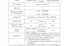 上海嘉定光电仪器召回二氧化碳激光治疗仪