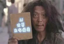 一个AI连续创业者和他的三次折叠
