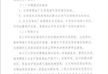江苏发布重污染天或秋冬季停限产豁免办法