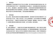 乎睿数据回应马蜂窝起诉:已对可疑数据司法公证