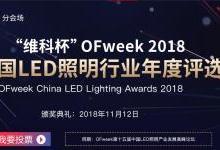 LED行业年度评选投票活动正式启动