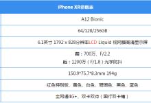 """iPhone XR评测:简配""""降""""价 不降的是高端定位"""