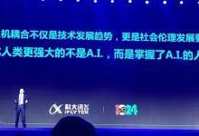 """科大讯飞又谈""""人机耦合"""":AI替代人不是最牛的,让人用AI才是最牛的"""