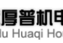 """厚普股份参评""""维科杯""""OFweek 2018氢能行业最佳贡献奖"""
