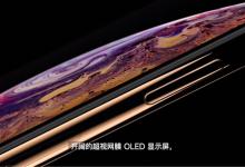 苹果去三星化 OLED将迎四雄混战