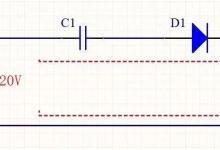 【电子干货15】电容降压电路小结