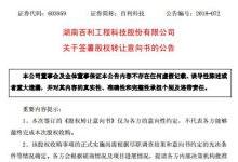 百利科技拟收购韩国锂电材料设备公司