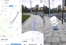 商汤科技联合OPPO打造AR步行导航