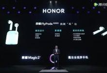 荣耀Fly Pods耳机、Watch Magic发布