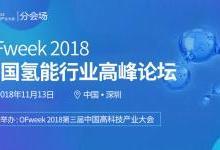 氢云新能源研究院院长魏蔚将出席OFweek 2018中国氢能行业高峰论坛并发表演讲