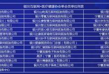 """银川诞全国首个""""互联网医疗健康""""协会"""