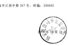 华东区域并网发电厂辅助服务管理细则
