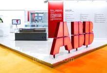 ABB参展2018中国国际进口博览会