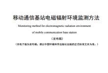 国家标准 | 移动通信基站电磁辐射环境监测方法